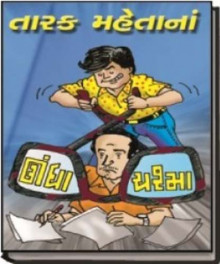 Tarak Mehtana Undha Chashma Gujarati Book by Tarak Mehta
