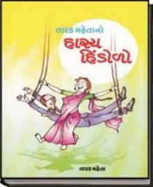 Tarak Mehtano Hasya Hindolo Gujarati Book by Tarak Mehta