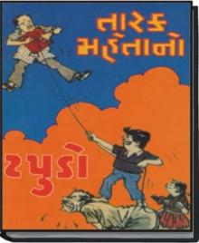 Tarak Mehtano Tapudo Gujarati Book by Tarak Mehta