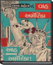 Tarak Mehtanu Vah America Aah America Gujarati Book by Tarak Mehta