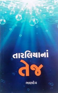 Taraliyana Tej (book)