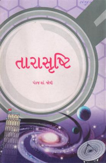 Tarasrushti Gujarati Book by Pankaj Joshi