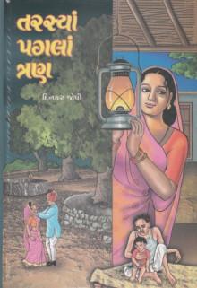 Tarasya Pagla Tran Gujarati Book Written By Dinkar Joshi