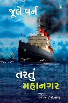 Tartu Mahanagar Gujarati Book by Jule Verne