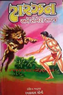 Tarzan Full Series Gujarati Book by Ramanlal Soni