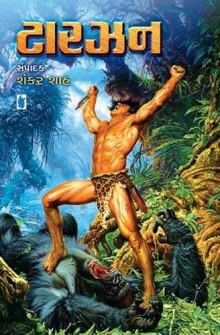 Tarzan Gujarati Book by Shakar Shah