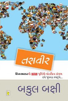 Tasvir Gujarati Book Written By Bakul Bakshi