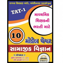 TAT - 1 - Samajik Vigyan gujarati book buy online