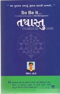 tathastu gujarati book