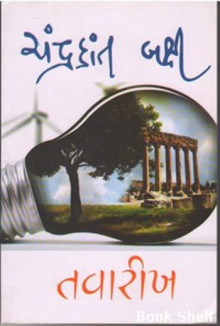Tavarikh Gujarati Book Written By Chandrakant Baxi
