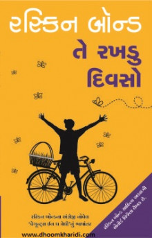 Te Rakhadu Divaso - Vegrant in the valley Gujarati Edition by Ruskin Bond