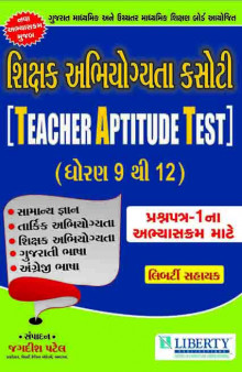 TEACHERS APTITUDE TEST (STD 9 TO 12) PAPER-1 Gujarati Book