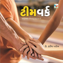Teamwork Gujarati Book Written By Dr Harish Parekh