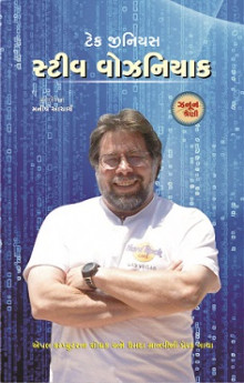 Tech genius Steve wazniyak Gujarati Book Written By Manish acharya