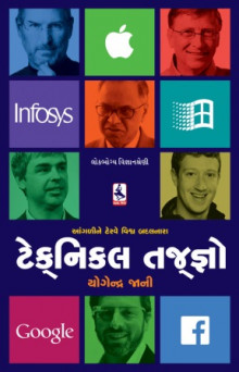 Technical Tajagnyo Gujarati Book Written By YOGENDRA JANI