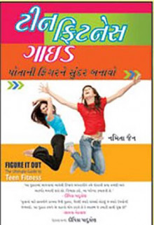 Teen Fitness Guide Gujarati Book by Namita Jain