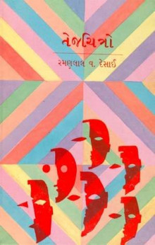 Tej Chitro Gujarati Book Written By R V Desai