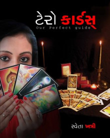 Tero Cards Our Perfect Guide Gujarati Book Written By Shweta Khatri