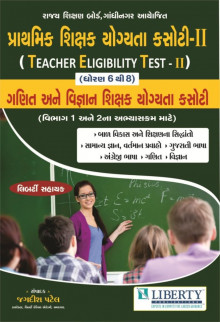 TET- MATHS  SCIENCE (STD 6 TO 8) EXAM GUIDE Gujarati Book