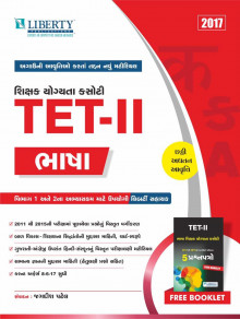 TET-II BHASHA (STD 6 TO 8) EXAM GUIDE Gujarati Book
