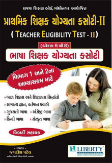 TET-2 (6 TO 8) (BHASHA) TOTAL STUDY MATERIAL 2015 Gujarati Book Written By Jagdish Patel