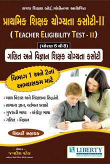 TET-II MATHS & SCIENCE (STD 6 TO 8) EXAM GUIDE 2015 Gujarati Book Written By Jagdish Patel