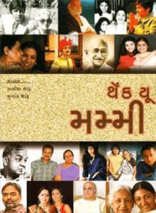 Thank you Mummy - થેંક યૂ મમ્મી  - Amisha Shah Gujarati book Buy Online