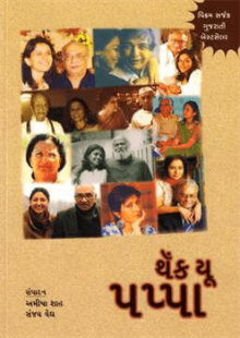 Thank you Pappa - થેંક યૂ પપ્પા - Amisha Shah Gujarati book Buy Online