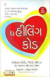 The Healing Code (Gujarati Edition) by Rajiv Bhalani Buy Online  ધ હિલીંગ કોડ - એલેક્સ લોઈડ