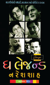 The Legend Gujarati Book Written By Naresh Shah
