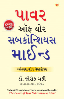 The Power of Your Subconscious Mind Book in Gujarati Buy Online