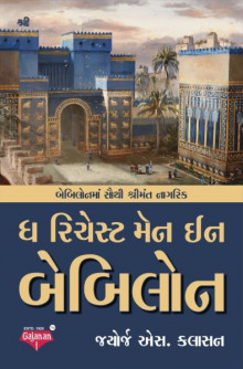 The Richest Man In Babylon by George S. Clason Gujarati Book Buy Online