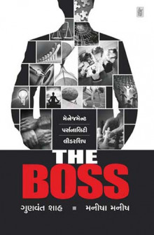 The Boss Gujarati Book by Gunvant Shah