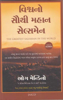 The Greatest Salesman In The World (Gujarati) Gujarati Book by Og Mandino