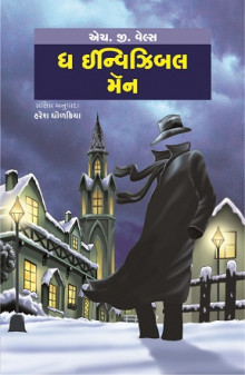 The Invisible Man Gujarati Book Written By H G Wells