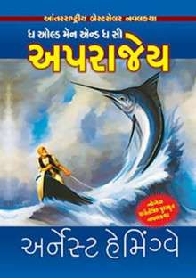 The Old Man & The Sea Gujarati Book by Arnest Hemingway
