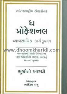 The Professional in Gujarati Gujarati Book by Subroto Bagchi