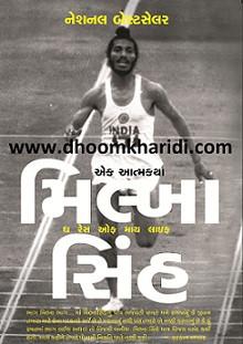 The Race of My Life - Milkha Singh - Ek Atmakatha Gujarati Book Written By Milkha Singh