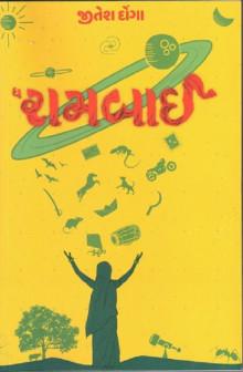 The rambai gujarati book