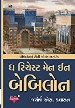 The Richest Man In Babylon by George S. Clason - Gujarati Book