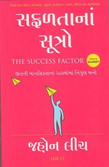 The Success Factor in Gujarati Gujarati Book by John Leach