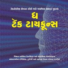 The Tech Tycoons Gujarati Book Written By Yogesh cholera
