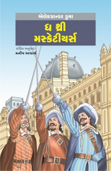 The Three Musketeers Gujarati Book Written By Alexandre Dumas