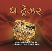 The Treasure Gujarati Book Written By Yogesh cholera