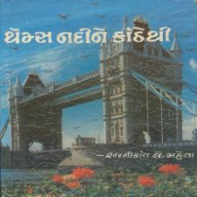 Thems Nadine Kanthe Gujarati Book Written By Rajnikant Maheta