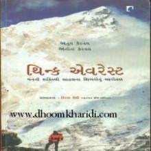 Think Everest Gujarati Book Gujarati Book by Atul Karwal