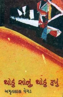 Thodu Sonu Thodu Rupu Gujarati Book Written By Amrutlal Vegad