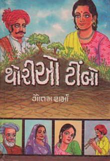 Thorio Timbo Gujarati Book by Gautam Sharma