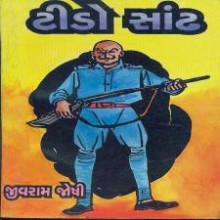 Tido Sandh Gujarati Book by Jivram Joshi