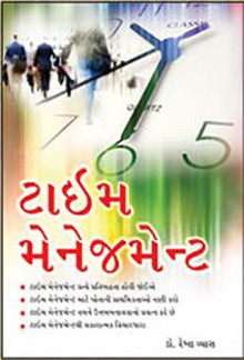 Time Management Gujarati Book by Rekha Vyas